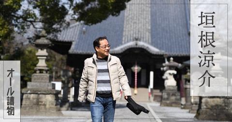 """<作家・垣根涼介インタビュー>""""危機の時代""""を生き抜くリーダー像を問う!"""