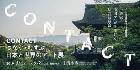 原田マハさんが仕掛ける初の展覧会が京都・清水寺で開催!