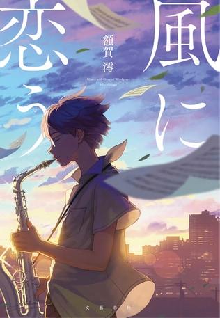 青春×吹奏楽 傑作エンタメ『風に恋う』感想文の競演!