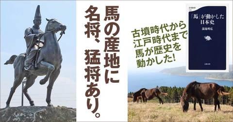 「馬」の伝来が歴史を変えた!