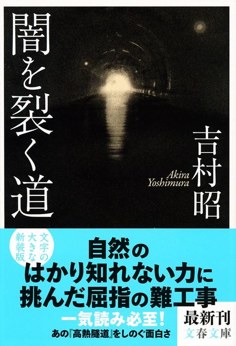 多くの人間の「犠牲」と自然の計り知れない力。吉村昭が紙碑として伝えたかったこと