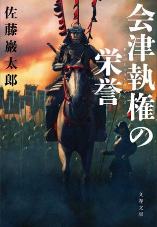 福島出身の著者が会津の名門、芦名家をデビュー作の題材に選んだ理由とは