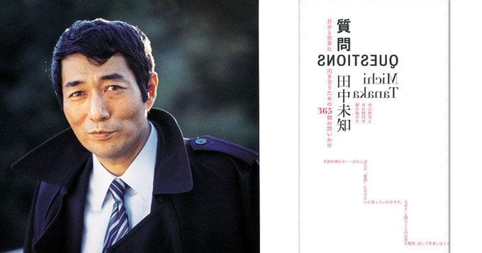 田中未知×祖父江慎トークショー 「70年代伝説の書『質問』が生まれた時代 寺山修司が表現しようとしていたこと」
