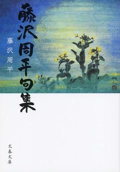 「自然」を詠みこめるという思いから、藤沢周平は俳句の世界へ入っていった