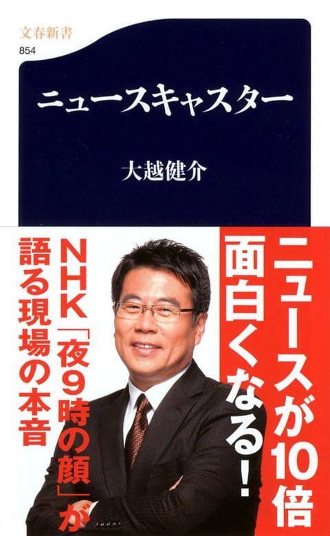 文春新書『ニュースキャスター』大越健介 | 新書 - 文藝春秋BOOKS