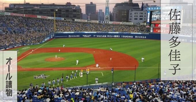 プロ野球ファンたちの交錯する人生――いつの空にも星が出ていた(佐藤 多佳子)