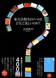 「京大」や天才のノートも美しいのか!?