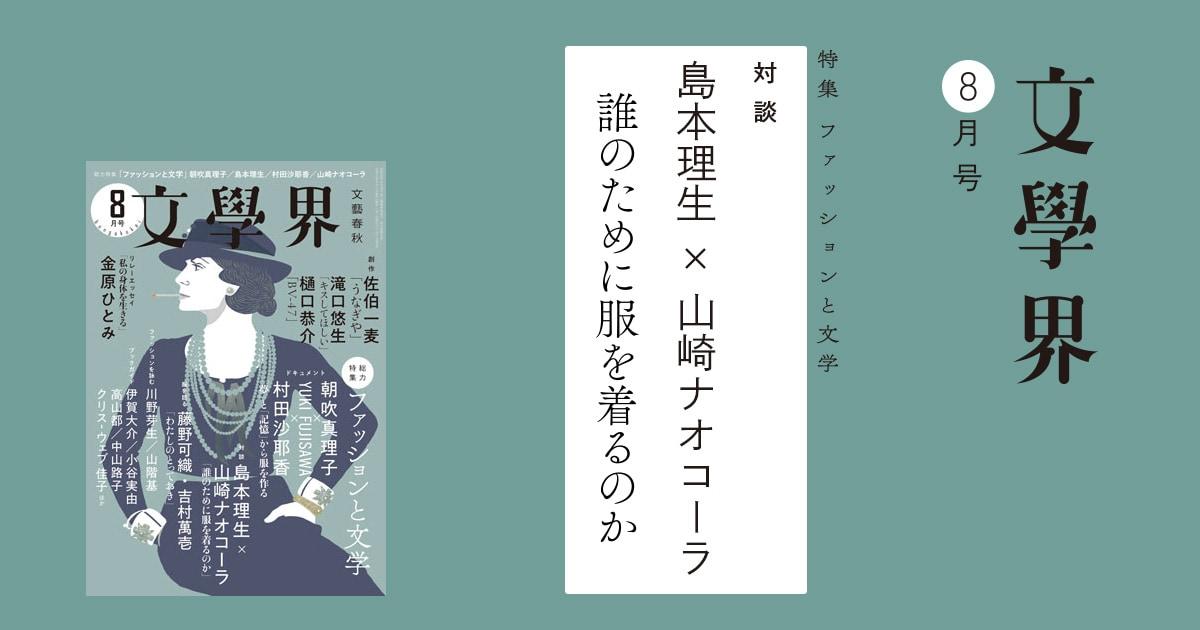 対談 島本理生×山崎ナオコーラ 誰のために服を着るのか<特集 ファッションと文学>