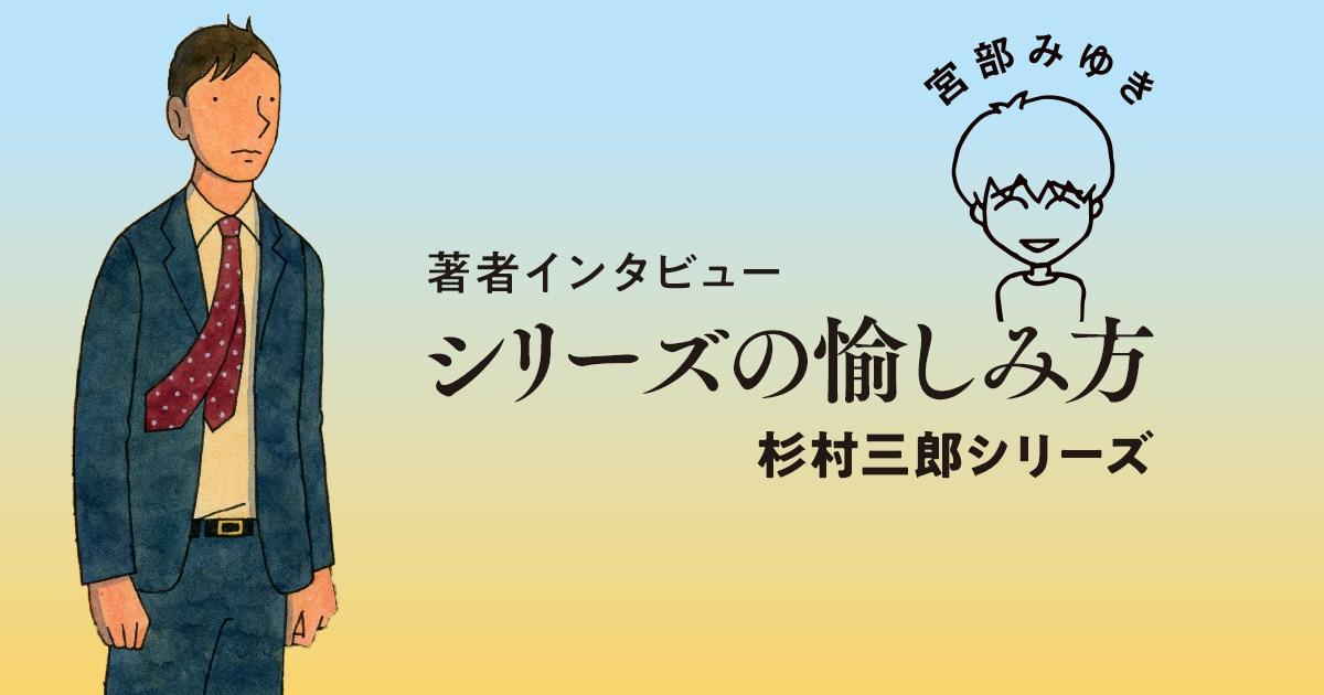著者インタビュー 宮部みゆき「杉村三郎シリーズの愉しみ方」