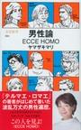 男性論 <br />ECCE HOMO