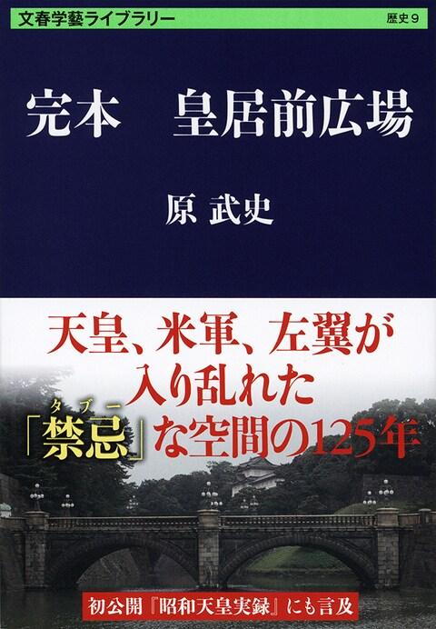 天皇、米軍、左翼にアベック 日本の中心地にある、あの「禁域」に迫る!