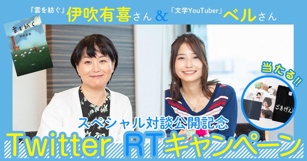 『雲を紡ぐ』伊吹有喜さん&「文学YouTuber」ベルさんによる、スペシャル対談「しんどいときの心の逃がし方」公開記念、Twitter RTキャンペーン
