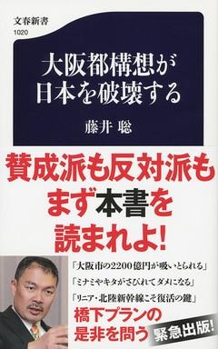 大阪の沈滞ムード払拭に都構想は効果なしデメリットだらけの改革を徹底検証
