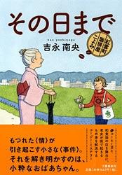 """人生の先輩が解く""""日常の謎"""""""
