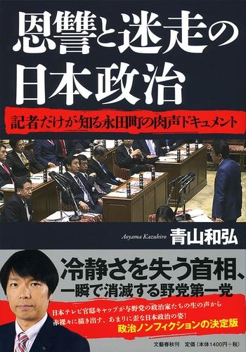 恩讐と迷走の日本政治