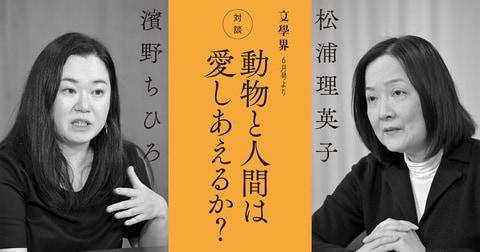 対談 松浦理英子×濱野ちひろ 動物と人間は愛しあえるか?
