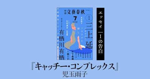 <エッセイ>児玉雨子「キャッチー・コンプレックス」