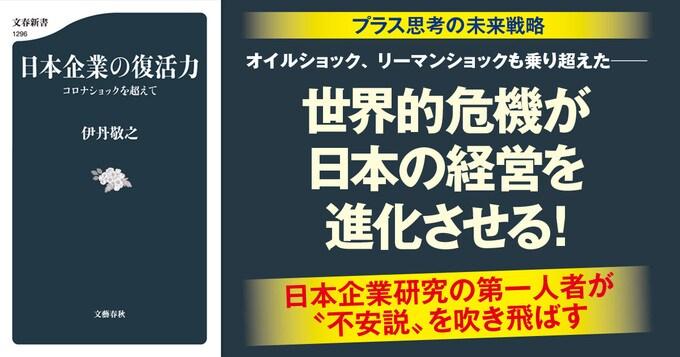 コロナショックは日本企業の分水嶺