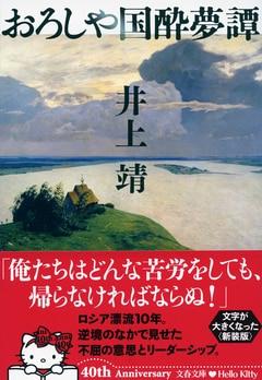 『おろしや国酔夢譚』解説