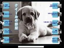クイールの部屋 『盲導犬クイールの一生』