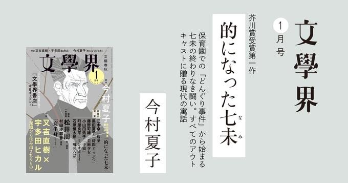 今村夏子「的になった七未(なみ)」芥川賞受賞第一作