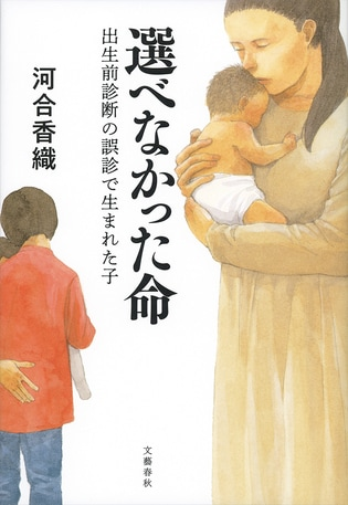 【速報】第50回大宅壮一ノンフィクション賞に河合香織さんの『選べなかった命 出生前診断の誤診で生まれた子』が選ばれました。