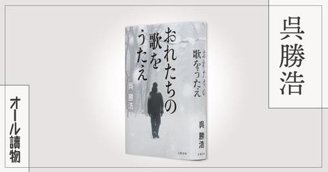 三つの時代を描く大作小説――『おれたちの歌をうたえ』(呉 勝浩)