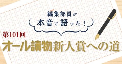 編集部員が本音で語った! 第101回 オール讀物新人賞への道