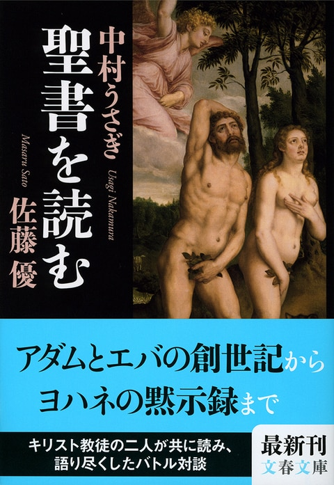 神と悪魔は同一人物? 佐藤優さんと共に読んだ聖書の物語