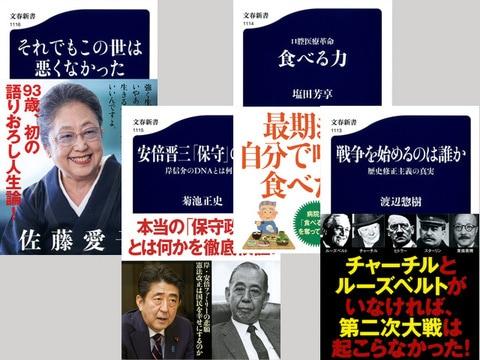 佐藤愛子、93歳、初の語りおろし人生論『それでもこの世は悪くなかった』など文春新書4冊【発売情報】