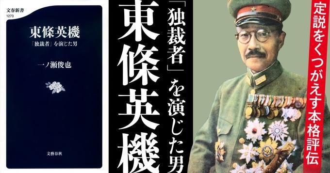 """東條英機は、果たして""""無能な独裁者""""だったのか?"""