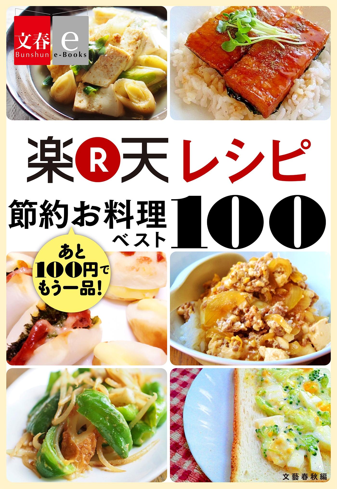 あと100円で、もう一品!<br />お得で、おいしいレシピが揃っています。
