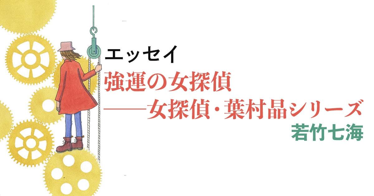 強運の女探偵──女探偵・葉村晶シリーズ