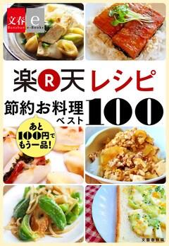 あと100円で、もう一品!お得で、おいしいレシピが揃っています。