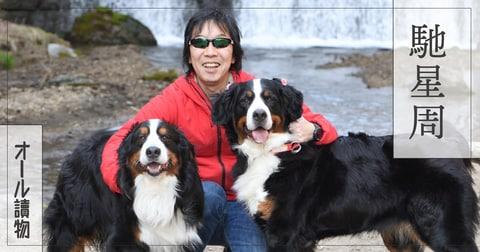 <馳星周インタビュー>犬を愛するすべての人に贈る感涙作