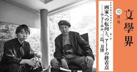 落合陽一「さかのぼり日本のアート」第一回 画家への転向と、アートの終着点──ウォーホル、三島、万博(ゲスト 横尾忠則)