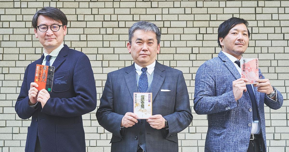 豪華鼎談 今村翔吾×真山仁×生島淳「池波さんに教わったこと」