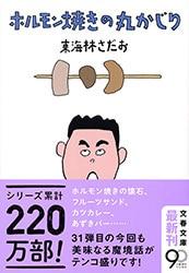 『ホルモン焼きの丸かじり』解説