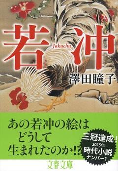 【イベント】『若冲』発売記念 澤田瞳子さんサイン会のお知らせ