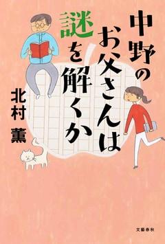 <北村 薫インタビュー> 娘と父の名コンビでに挑む! 人気シリーズ第二弾 『中野のお父さんは謎を解くか』