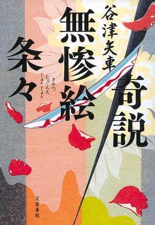 <谷津矢車インタビュー> 江戸の猟奇事件と「歴史」の面白さ