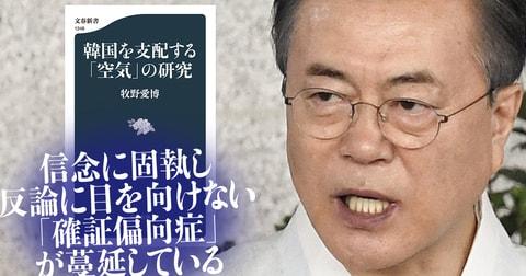 韓国に蔓延する「確証偏向症」の正体とは