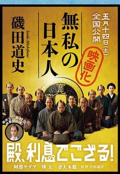 江戸の実話が平成日本を救う!映画「殿、利息でござる」プロデューサーが明かす映画製作秘話