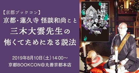 【京都ブックコン】京都・蓮久寺 怪談和尚こと三木大雲先生の怖くてためになる説法