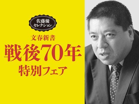 佐藤 優セレクション『文藝春秋 戦後70周年新書フェア』