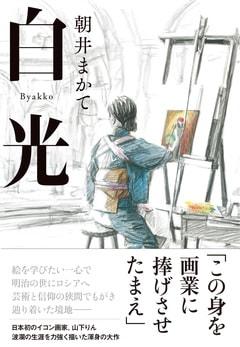 日本人にとって信仰とは何か。著者渾身の大作『白光』ほか