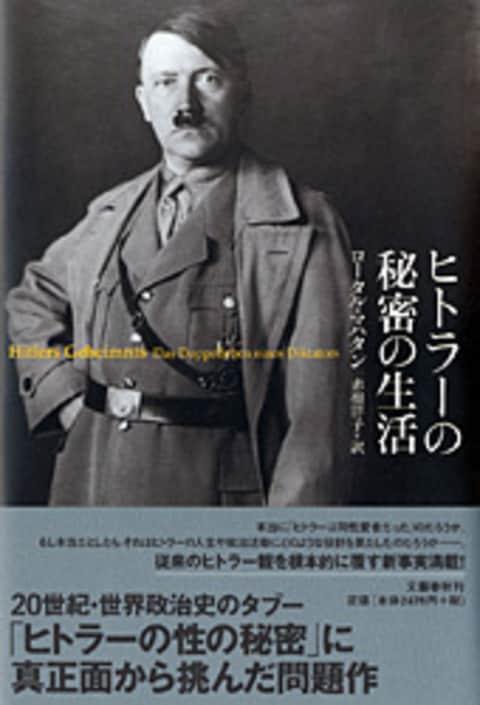 ヒトラー 同性愛者