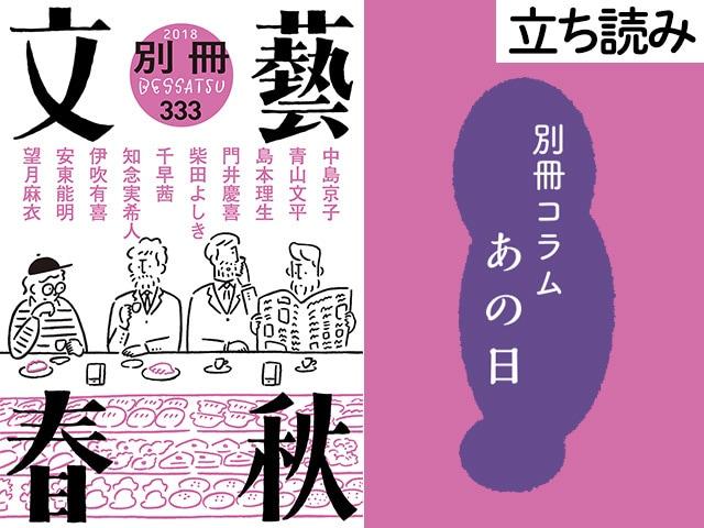『3月10日』小川哲――別冊コラム「あの日」