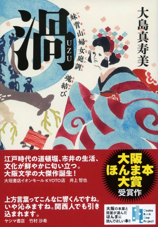 第9回「大阪ほんま本大賞」に大島真寿美さんの『渦 妹背山婦女庭訓 魂結び』が決定!