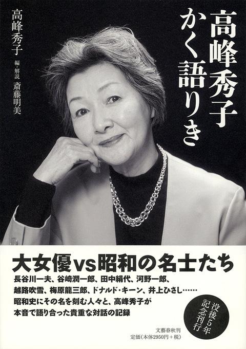 高峰秀子の画像 p1_6